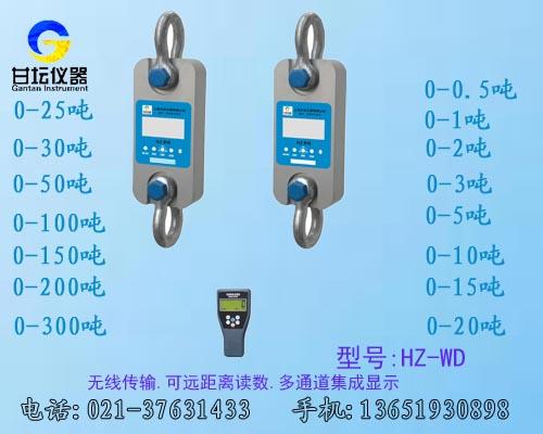 多通道数显拉力表HZ-WD-2吨(双向无线传输700米)